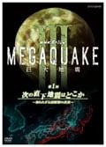 NHKスペシャル MEGAQUAKE III 巨大地震