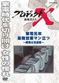プロジェクトX 挑戦者たち 家電元年 最強営業マン立つ 〜勝負は洗濯機〜