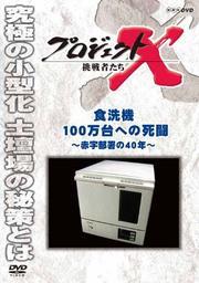 プロジェクトX 挑戦者たち 食洗機100万台への死闘 〜赤字部署の40年〜