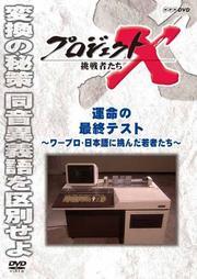 プロジェクトX 挑戦者たち 運命の最終テスト 〜ワープロ・日本語に挑んだ若者たち〜