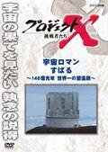 プロジェクトX 挑戦者たち 宇宙ロマン すばる 〜140億光年 世界一の望遠鏡〜