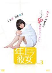 年上ノ彼女 Vol.3