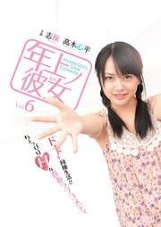 年上ノ彼女 Vol.6