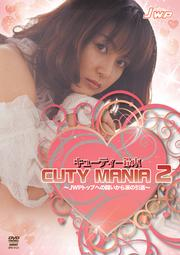 キューティー鈴木 CUTY MANIA 2 〜JWPトップへの闘いから涙の引退〜