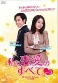 私の恋愛のすべて〈テレビ放送版〉 Vol.3