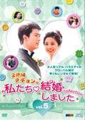 """""""2PMテギョンの""""私たち結婚しました-コレクション- vol.5"""