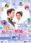 """""""2PMテギョンの""""私たち結婚しました-コレクション- vol.6"""