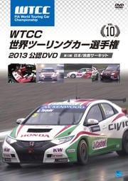 WTCC 世界ツーリングカー選手権 2013 公認DVD Vol.10 第10戦 日本/鈴鹿サーキット