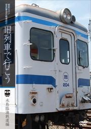 昭和ロマン 宮沢賢治の鉄道紀行 旧列車で行こう 水島臨海鉄道編
