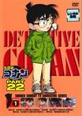 名探偵コナン DVD PART22