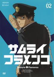 サムライフラメンコ VOLUME 02