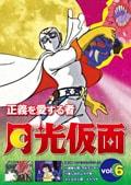正義を愛する者 月光仮面 Vol.6