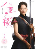 NHK大河ドラマ 八重の桜 完全版 5