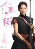 NHK大河ドラマ 八重の桜 完全版 7