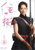 NHK大河ドラマ 八重の桜 完全版 8