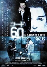 コード60 老女連続殺人事件