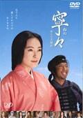 寧々〜おんな太閤記 Vol.4