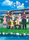 銀の匙 Silver Spoon VOLUME 5