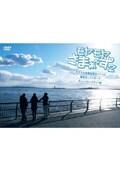 モヤモヤさまぁ〜ず2 大江アナ卒業記念スペシャル 鎌倉&ニューヨーク  ディレクターズカット版