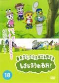 しまじろうのわお!Vol.18
