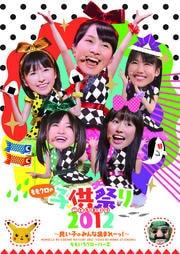 ももいろクローバーZ/ももクロの子供祭り 2012〜良い子のみんな集まれーっ!〜 Disc.2