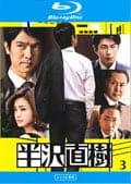 【Blu-ray】半沢直樹 -ディレクターズカット版- Vol.3