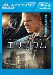 【Blu-ray】エリジウム