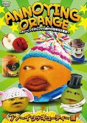 ANNOYING ORANGE 〜アノーイングオレンジの胸やけ気味な大冒険〜 アノーイングキューティー編