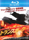 【Blu-ray】トランスポーター