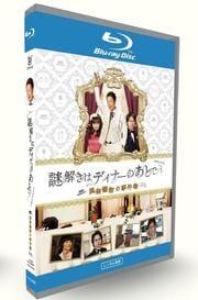 【Blu-ray】謎解きはディナーのあとでスペシャル 〜風祭警部の事件簿〜