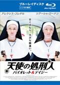 【Blu-ray】天使の処刑人 バイオレット&デイジー