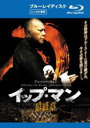【Blu-ray】イップ・マン 最終章