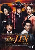Dr.JIN <完全版> Vol.7