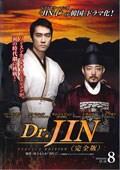 Dr.JIN <完全版> Vol.8