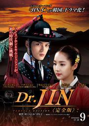 Dr.JIN <完全版> Vol.9