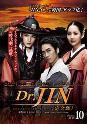 Dr.JIN <完全版> Vol.10