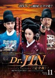 Dr.JIN <完全版> Vol.11