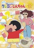 クレヨンしんちゃん TV版傑作選 第10期シリーズ 12