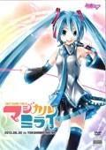 HATSUNE MIKU マジカルミライ 2013.08.30 in YOKOHAMA ARENA