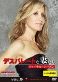 デスパレートな妻たち ファイナル・シーズン Vol.9