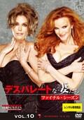 デスパレートな妻たち ファイナル・シーズン Vol.10