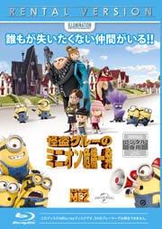 【Blu-ray】怪盗グルーのミニオン危機一発