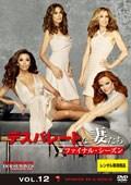 デスパレートな妻たち ファイナル・シーズン Vol.12