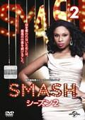 SMASH シーズン2 Vol.2