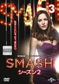 SMASH シーズン2 Vol.3
