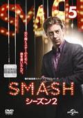 SMASH シーズン2 Vol.5