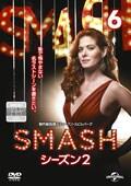 SMASH シーズン2 Vol.6
