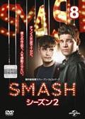 SMASH シーズン2 Vol.8