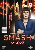 SMASH シーズン2 Vol.9