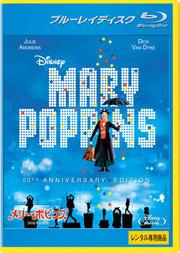 【Blu-ray】メリー・ポピンズ 50周年記念版